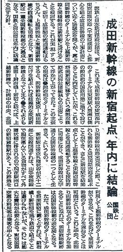 成田新幹線新宿駅乗入れ (1)