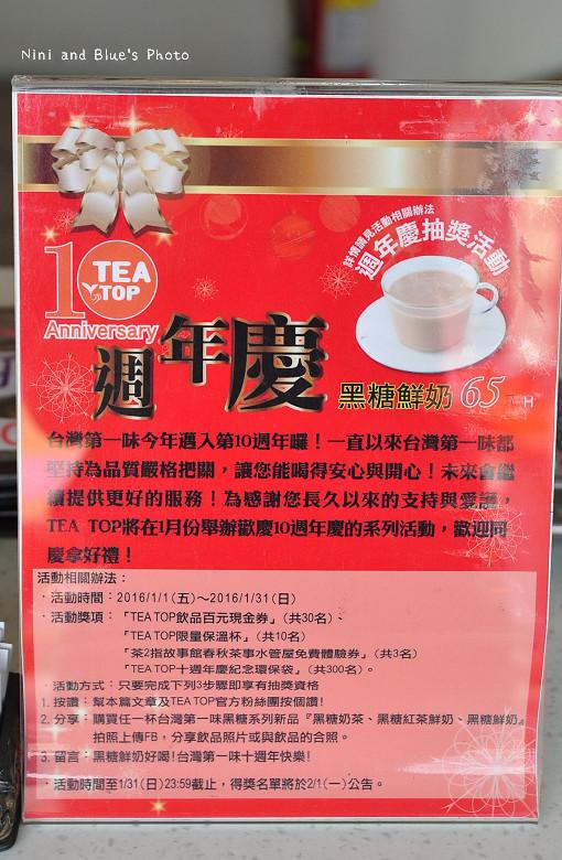 台灣第一味飲料08