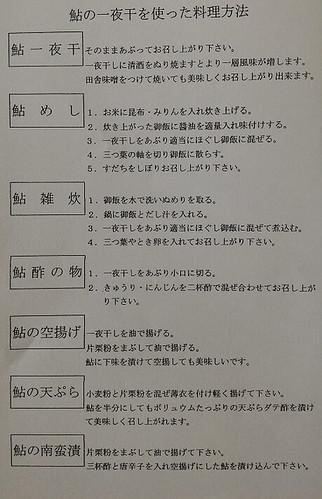 笠松鮎、料理方法