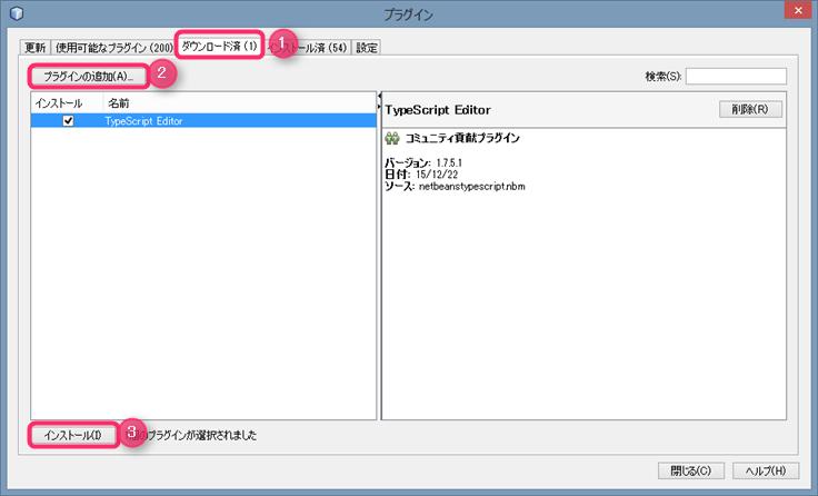 Netbeans-tsplugin-install