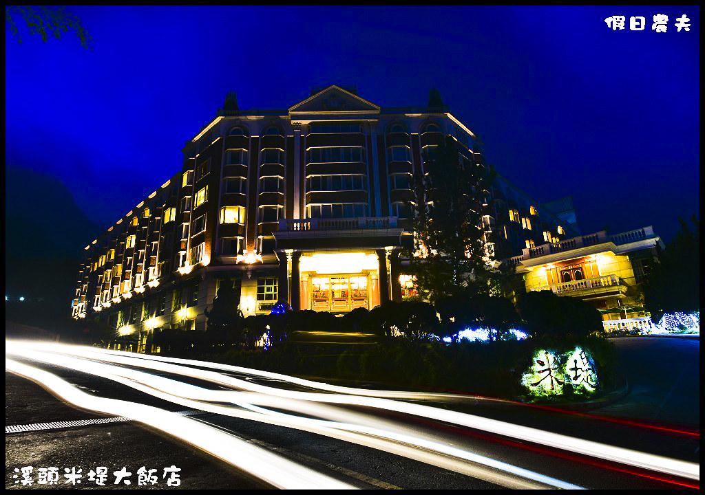 溪頭米堤大飯店DSC_0288