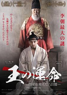 映画『王の運命 -歴史を変えた八日間-』日本版ポスター
