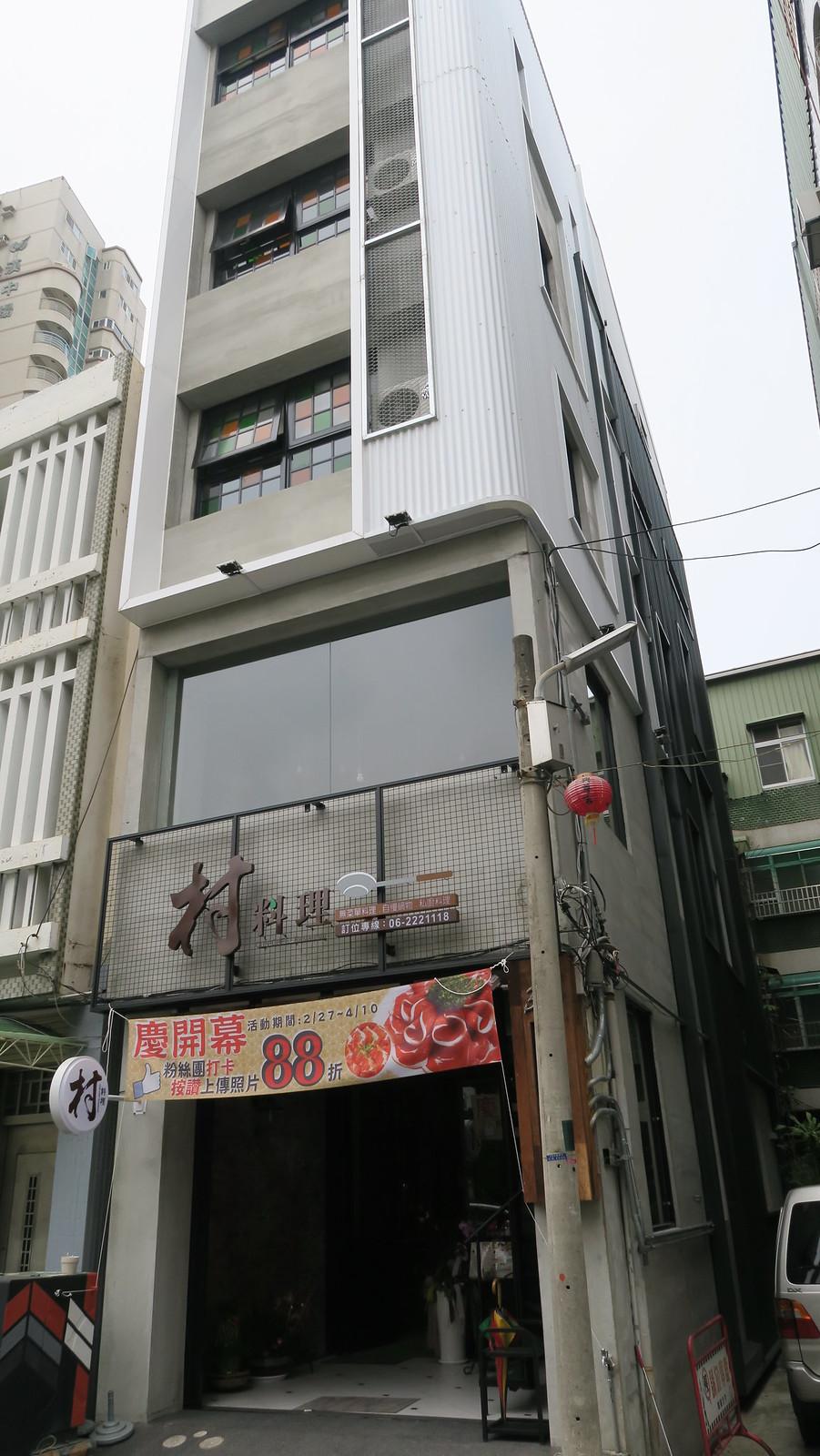 台南中西區村料理 (1)
