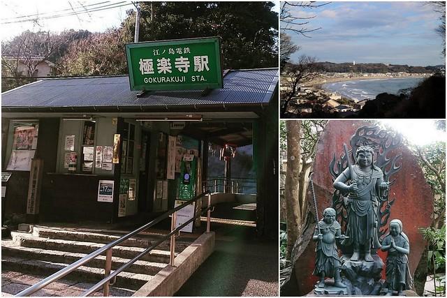 江ノ電極楽寺駅、成就院