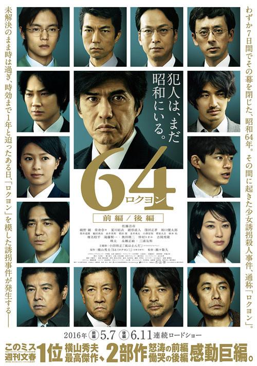 映画『64-ロクヨン-前編』日本版ポスター