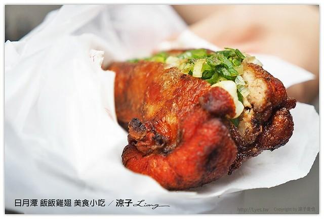日月潭 飯飯雞翅 美食小吃 - 涼子是也 blog