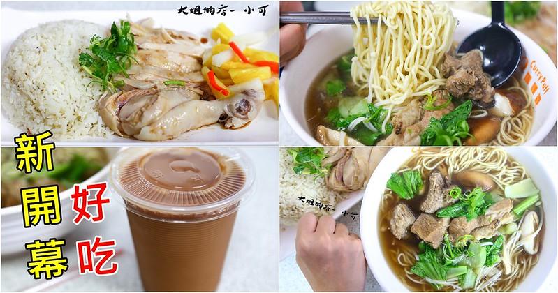 大姊の店 - Sister's Cafe【三重美食小吃】大姊的店,好吃的新加坡料理!推薦海南雞飯、肉骨茶麵