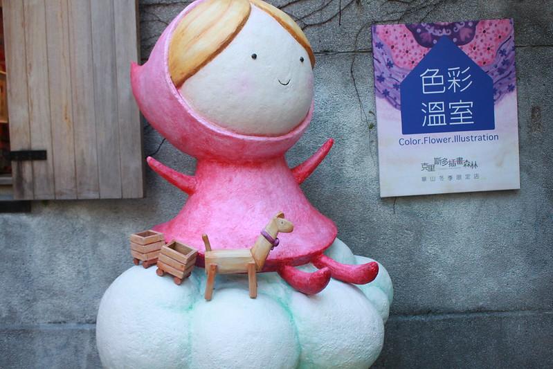 台北華山-迪士尼玩轉派對-17度C隨拍 (68)