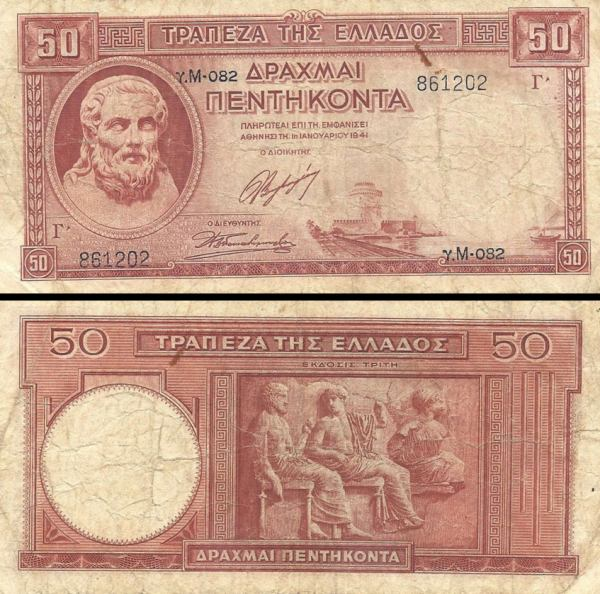 Greece p168a: 50 Drachmaes from 1941