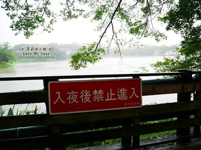 新竹一日遊景點青草湖 (24)