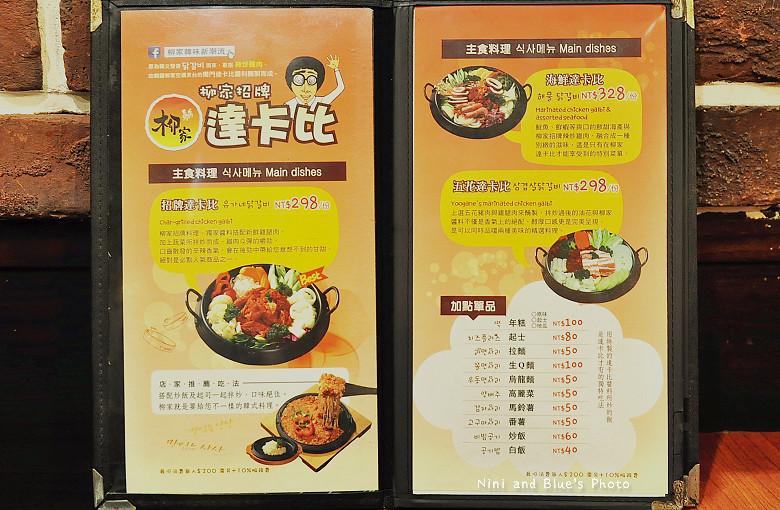 公益路柳家韓式料理菜單價位02