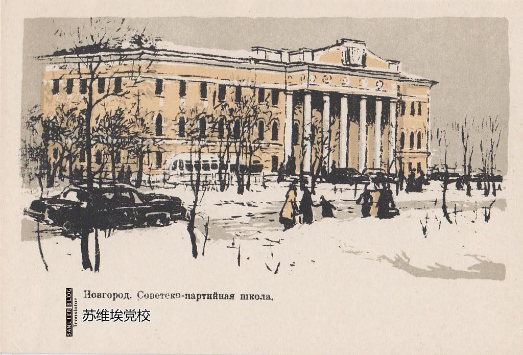 1959诺夫哥罗德自画石印明信片05