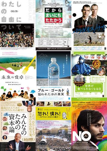 『世界を変える 社会を変える 映画特集』ポスター