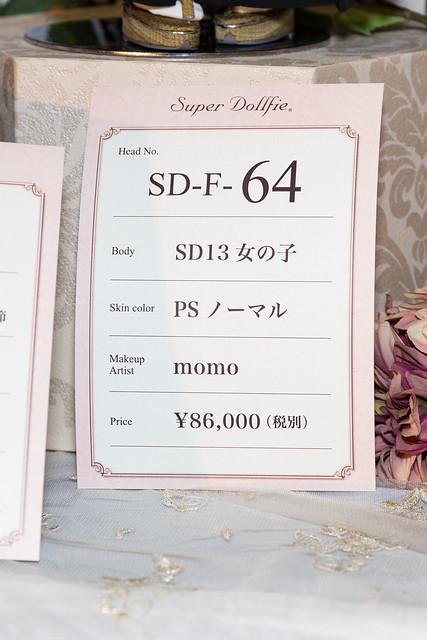 HTドルパ京都13 フルチョイスワンオフ SD F-64