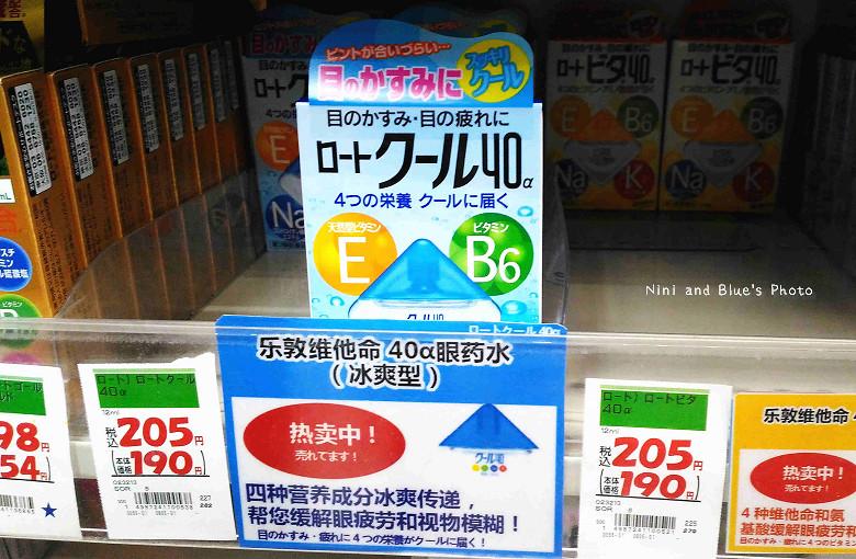 日本藥妝價格京都大阪眼藥水explus合利他命03