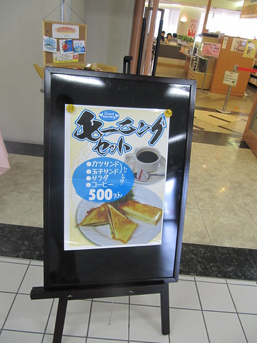 阪神競馬場の回転寿司店である鮨舞台のモーニングセット
