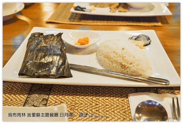 烏布雨林 峇里島主題餐廳 日月潭 - 涼子是也 blog
