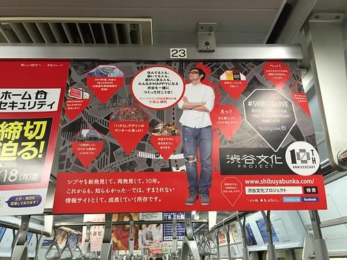 東急電鉄の中吊り広告