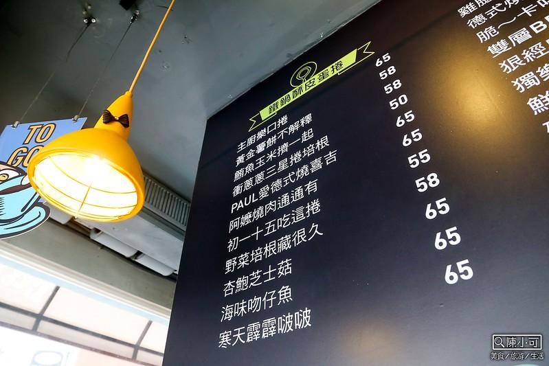 LOCO FOOD 樂口福,台北十大必吃早餐,台北市中山區早餐,台北必吃十大早餐,鐵鍋蛋餅,食尚玩家 @陳小可的吃喝玩樂