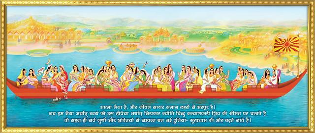 Boat of Soul - Hindi