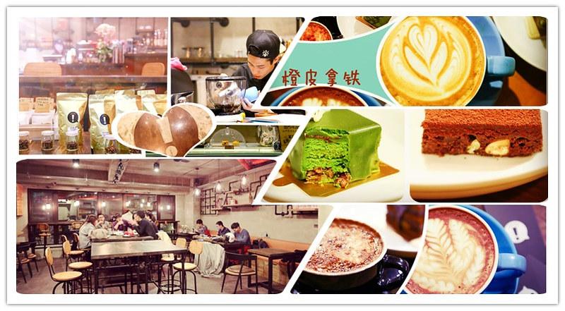 【新北市三重咖啡館推薦】驚嘆號咖啡!!!!!五個驚嘆號的咖啡館!三重平價咖啡館下午茶甜點輕食、不限時、有插座網路