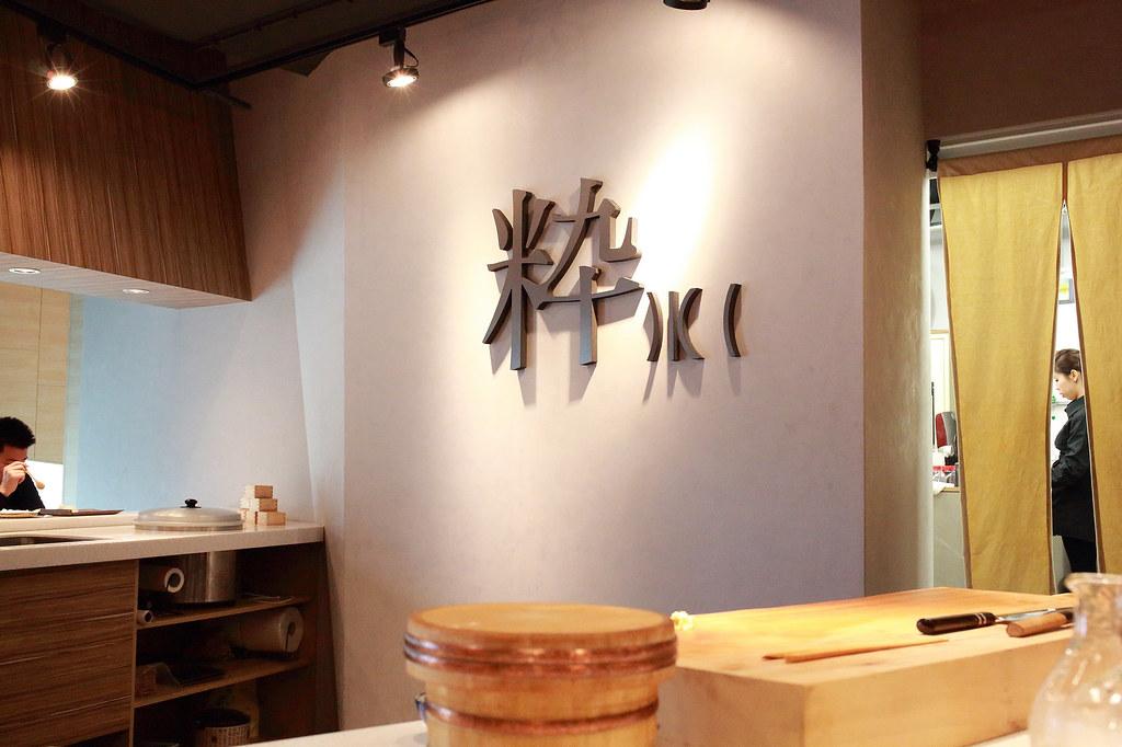 20160219中山-Sushi-IKI (6)