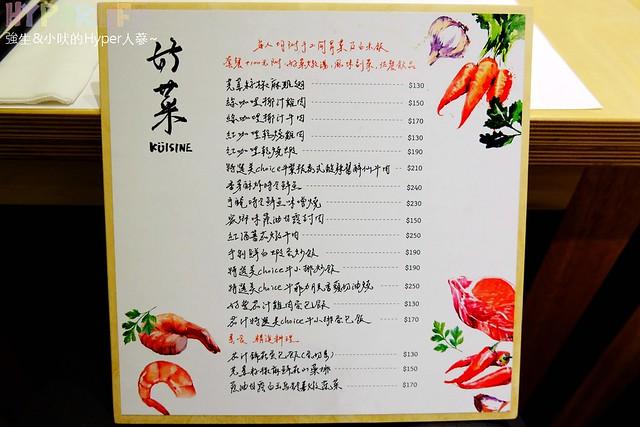 25577191225 5e573ca9e0 z - 【好菜Kuisine】空間溫馨小巧但口齒留香好滋味,台中194號的米Q彈還有淡淡芋頭香~