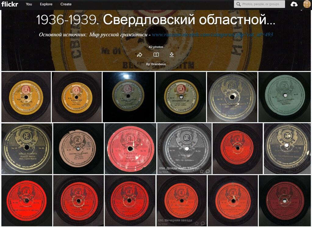 1936-1939. Свердловский областной трест по кинофикации