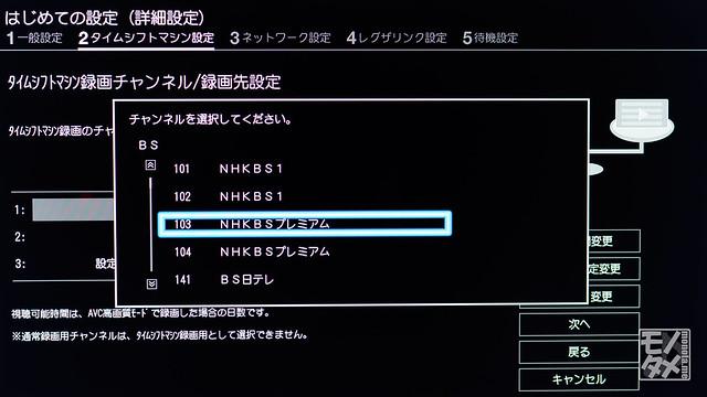 DBR-T670 詳細設定2-9