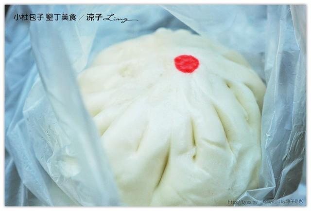 小杜包子 墾丁美食 12