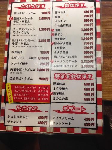 hiroshima-naka-ku-koshida-menu01