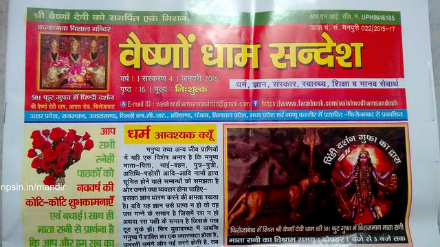 Vaishno Dham Sandesh, Mashik Patrika (Monthly Magazine)