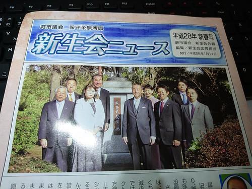 201601 蕨市議会 新生会 広報誌