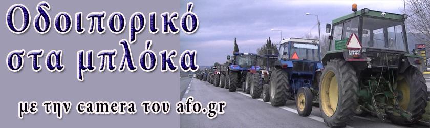 ΟΔΟΙΠΟΡΙΚΟ ΣΤΑ ΜΠΛΟΚΑ