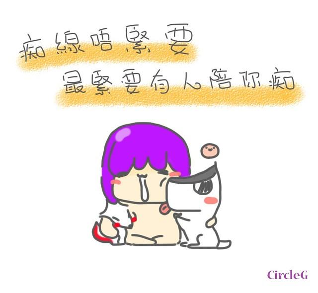 CIRCLEG 圖文 痴線唔緊要 最緊要有人陪你痴 (5)