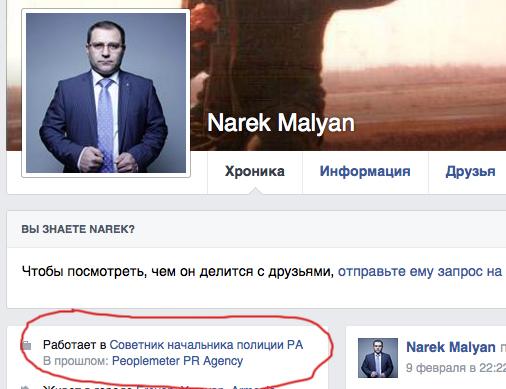 Նարեկ Մալյանի ֆեյսբուքյան էջը