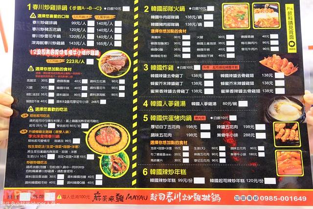 MAYAU,menu,價位,北區,單人,好吃,正版,火鍋,炸雞,燒烤,燒肉,美食,菜單,部隊,韓國,韓式料理,韓式烤肉,麻藥瘋雞 @強生與小吠的Hyper人蔘~