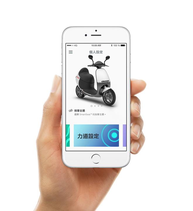 透過Gogoro App 可以選擇您喜愛的按摩力道
