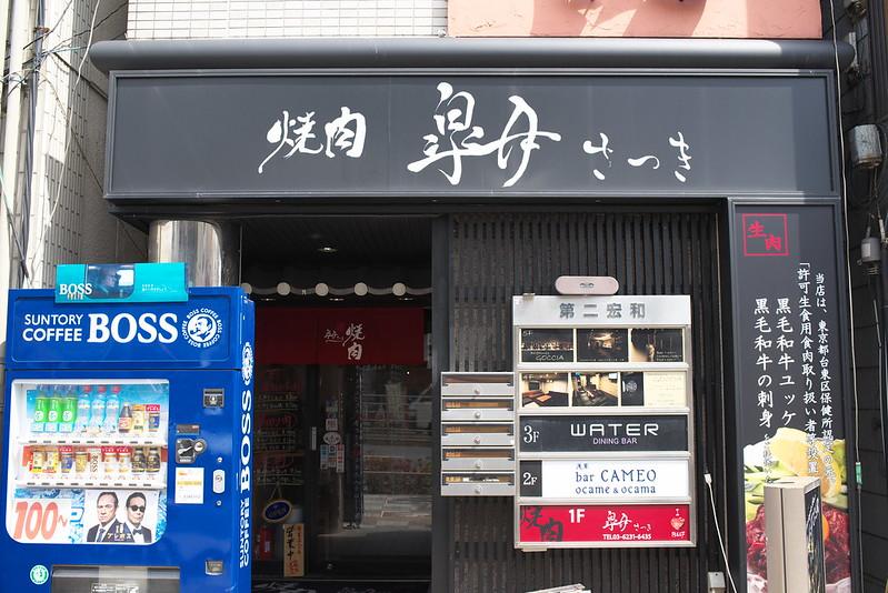 東京路地裏散歩 浅草の皐月 2016年4月9日
