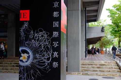 京都国際写真祭