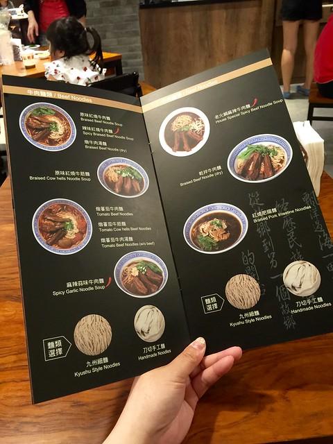 26540742812 2d2cdebda8 z - 『菜菜子專欄』 台中。西區。四川段純貞牛肉麵