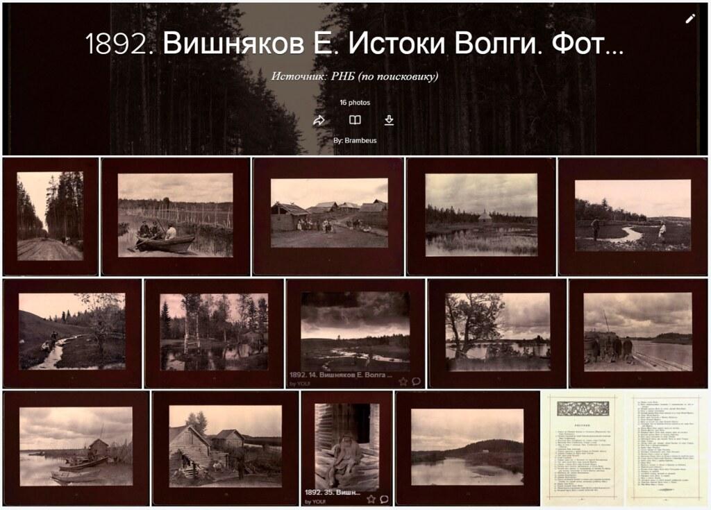 1892. Вишняков Е. Истоки Волги. Фотографии