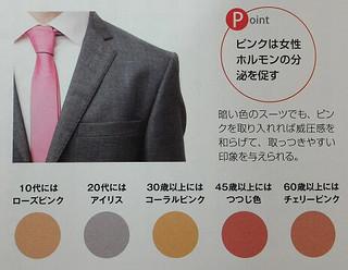使える色彩学、ピンク