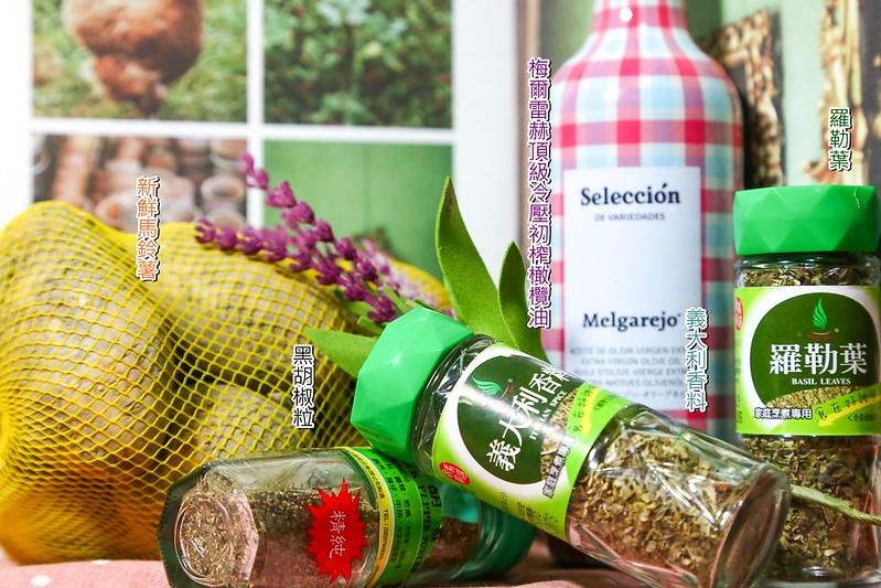 【橄欖油料理】梅爾雷赫頂級冷壓初榨橄欖油。義式香料炒馬鈴薯塊,簡單的美味料理。