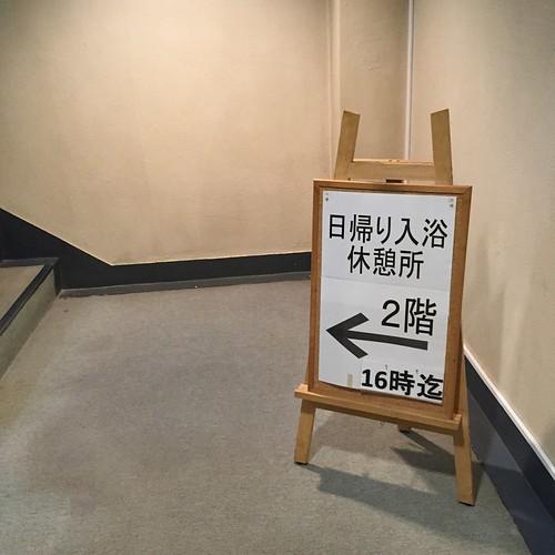 城ヶ島京急ホテル 雲母の湯