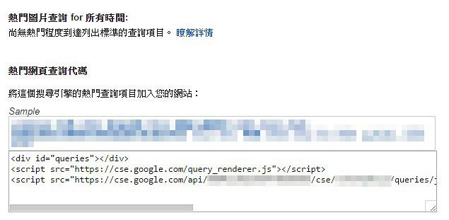 等使用了一段時間以後,在 Google 自訂搜尋的後台裡,編輯搜尋引擎裡可以取得一段能產生熱門搜尋關鍵字的 HTML
