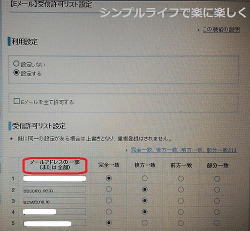 ソフトバンクメール設定7