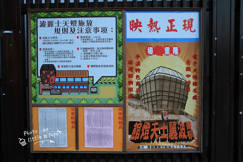 菁桐車站 008
