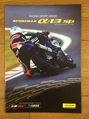 Dunlop α-13 SP brochure