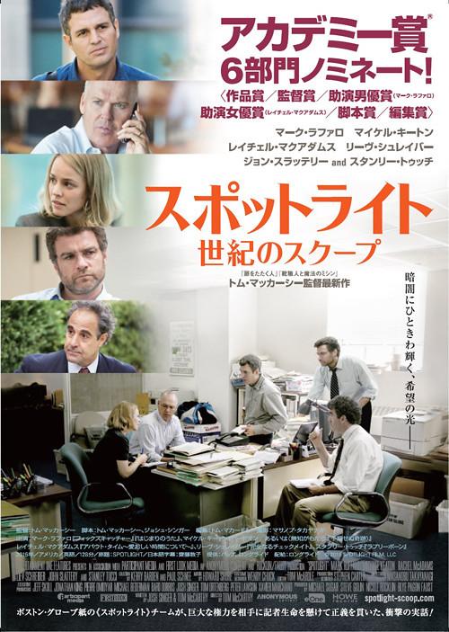 映画『スポットライト 世紀のスクープ』日本版ポスター